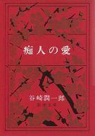 <<日本文学>> 痴人の愛 改版 / 谷崎潤一郎