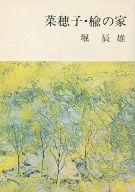 <<日本文学>> 菜穂子・楡の家 / 堀辰雄