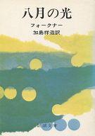 <<海外文学>> 八月の光 / フォークナー/加島祥造