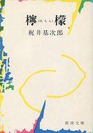 <<日本文学>> 檸檬 / 梶井基次郎
