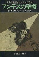 <<海外文学>> アンデスの聖餐 人肉で生き残った16人の若者 / クレイ・ブレアJr./高田正純