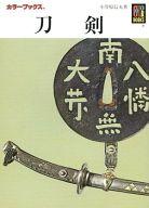 <<日本文学>> 刀剣 / 小笠原信夫