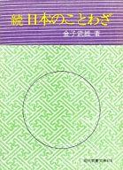 <<政治・経済・社会>> 続 日本のことわざ / 金子武雄