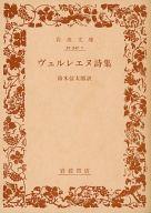 <<海外文学>> ヴェルレエヌ詩集 / ポオル・ヴェルレエヌ