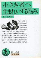 <<日本文学>> 小さき者へ・生れ出ずる悩み / 有島武郎