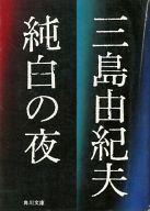 <<日本文学>> 純白の夜 / 三島由紀夫