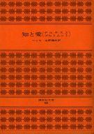<<海外文学>> 知と愛(ナルチスとゴルトムント) / ヘルマン・ヘッセ
