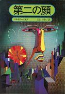 <<海外文学>> 第二の顔  / マルセル・エイメ
