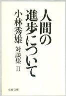 <<日本文学>> 人間の進歩について 小林秀雄対談集II / 小林秀雄