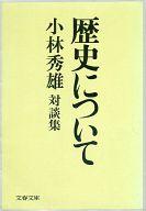 <<日本文学>> 歴史について 小林秀雄対談集 / 小林秀雄