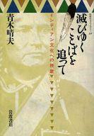 <<日本文学>> 同時代ライブラリー331 滅びゆくことばを追って / 青木晴夫