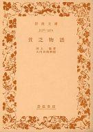<<日本文学>> 貧乏物語 / 河上肇/大内兵衛