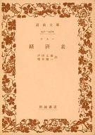 <<海外文学>> 経済表 / ケネー/戸田正雄/増井健一