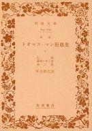 <<日本文学>> 改訳 トオマス・マン短篇集 I / 実吉捷郎