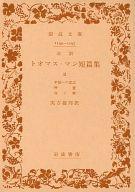 <<日本文学>> 改訳 トオマス・マン短篇集 II / 実吉捷郎