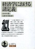 <<政治・経済・社会>> 経済学における諸定義 / マルサス