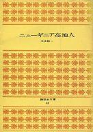 <<日本文学>> ニューギニア高地人 / 本多勝一