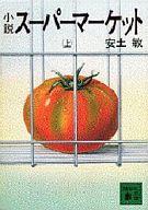 <<日本文学>> 小説 スーパーマーケット(上) / 安土敏