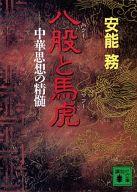 <<日本文学>> 八股(パクー)と馬虎(マフー)中華思想の精髄 / 安能務