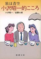 <<日本文学>> 旅は青空小沢昭一的こころ / 小沢昭一/宮腰太郎