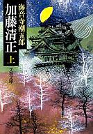 <<日本文学>> 加藤清正 上 / 海音寺潮五郎