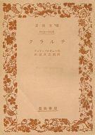<<海外文学>> クラルテ / アンリ・バルビュス/田辺貞之助