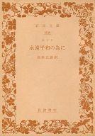 <<海外文学>> 永遠平和の為に / カント/高坂正顕