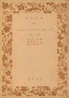 <<海外文学>> ハムレット と ドン キホーテ / ツルゲーネフ/河野興一/柴田治三郎