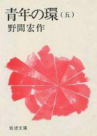 <<日本文学>> 青年の環 (五) / 野間宏