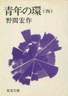 <<日本文学>> 青年の環 (四) / 野間宏
