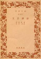 <<日本文学>> 文芸講話 / 毛沢東/竹内好