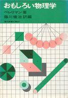 <<海外文学>> おもしろい物理学 / ペレリマン/藤川建治