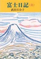 <<日本文学>> 富士日記(上) / 武田百合子