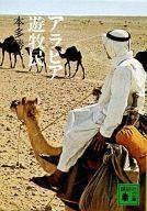 <<日本文学>> アラビア遊牧民 / 本多勝一