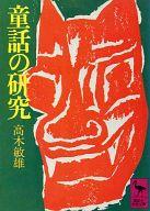 <<日本文学>> 童話の研究 / 高城敏雄