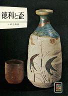<<日本文学>> 徳利と杯 / 小松正衛