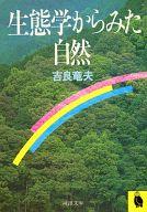 <<日本文学>> 生態学からみた自然 / 吉良竜夫