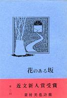 <<日本文学>> 花のある坂 / 紫村美也