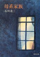 <<日本文学>> 母系家族 / 石川達三