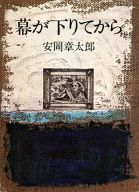 <<日本文学>> 幕が下りてから / 安岡章太郎