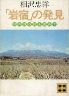 <<日本文学>> 「岩宿」の発見 幻の旧石器を求めて / 相沢忠洋