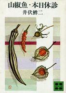 <<日本文学>> 山椒魚・本日休診 / 井伏鱒二