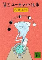 <<日本文学>> 第三ユーモア小説集 / 遠藤周作