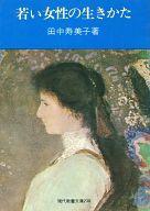 <<日本文学>> 若い女性の生きかた / 田中寿美子