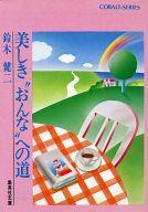 """<<日本文学>> 美しき""""おんな""""への道 / 鈴木健二"""