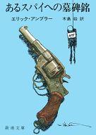 <<海外文学>> あるスパイへの墓碑銘 / エリック・アンブラー