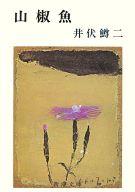 <<日本文学>> 山椒魚 改版 / 井伏鱒二