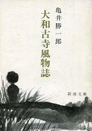 <<日本文学>> 大和古寺風物誌 改版 / 亀井勝一郎