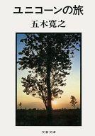 <<日本文学>> ユニコーンの旅 / 五木寛之