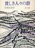 <<日本文学>> 貧しき人々の群 / 宮本百合子